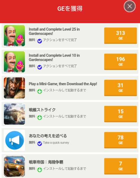 ゲームや動画の一覧が表示