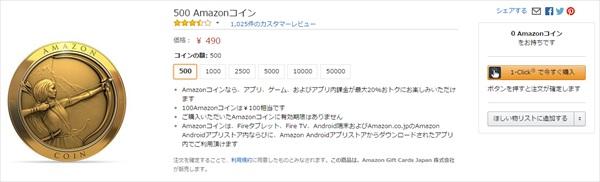 Amazonコインの販売画面