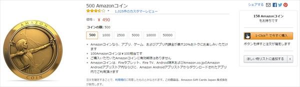 Amazonコインのキャッシュバックがちゃんとされているか確認する