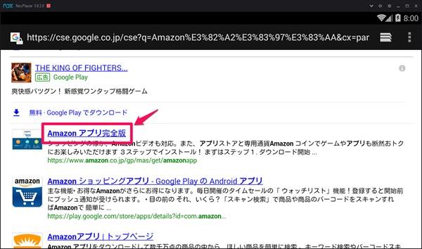 「Amazon アプリ完全版」をクリック