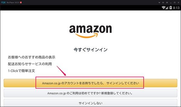 Amazonアプリへサインイン