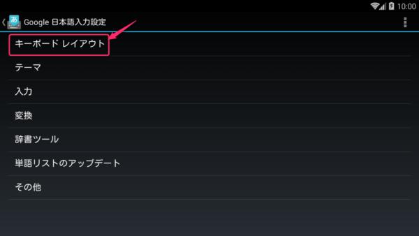 「Google 日本語入力設定」画面