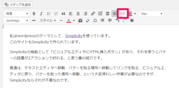 HTML挿入ボタンの場所