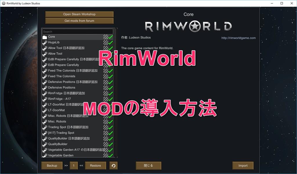 RimWorld:MODを導入する方法(Steam版向け) | 4mirai