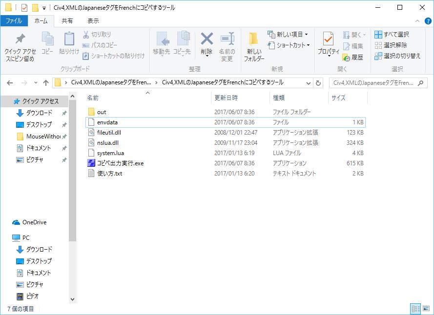Civ4,XMLのJapaneseタグをFrenchにコピペするツール