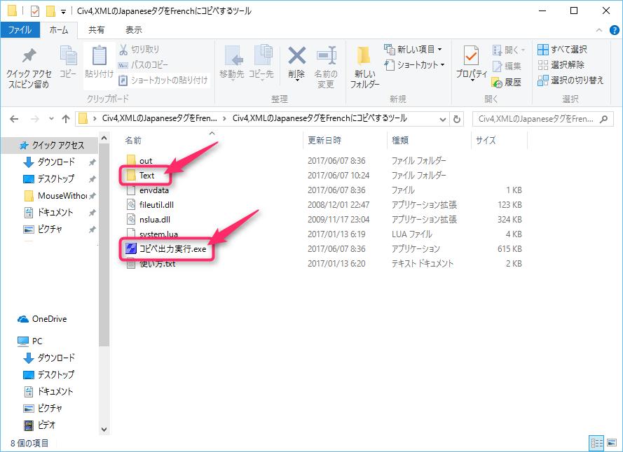 「Civ4,XMLのJapaneseタグをFrenchにコピペするツール」を実行する
