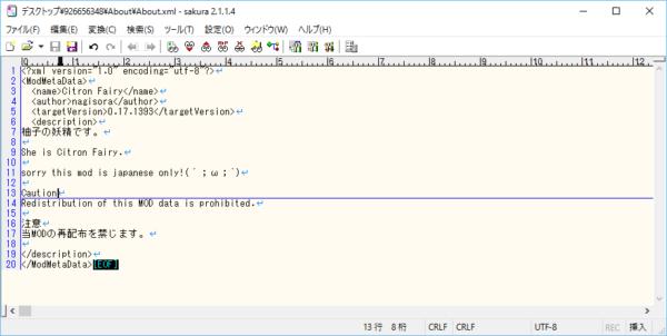 About.xmlを開いてそれっぽい感じで修正
