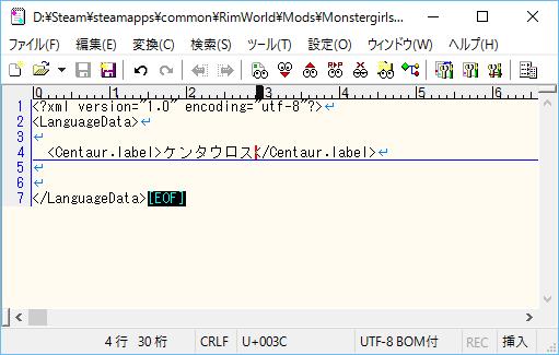 日本語化の参考例2