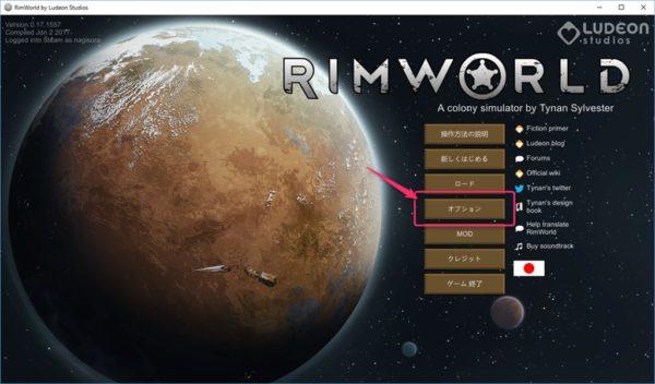 RimWorldが起動できたら「オプション」をクリック