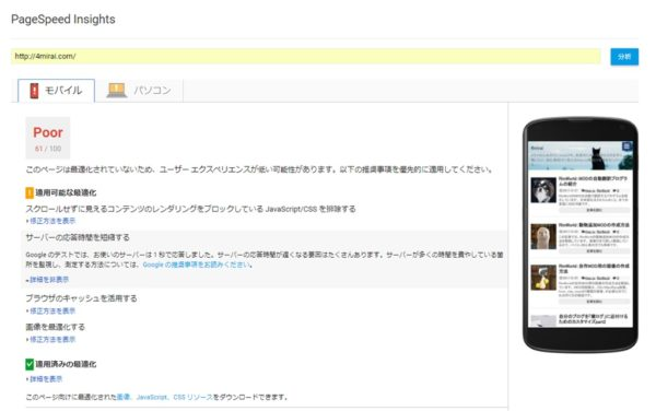 PageSpeed Insightsモバイル