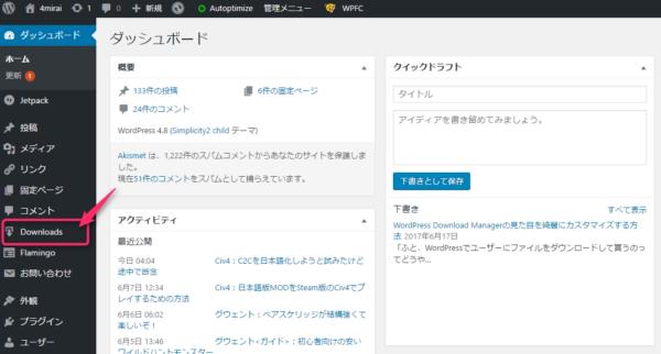 Wordpressのダッシュボードに「Downloads」が増えている