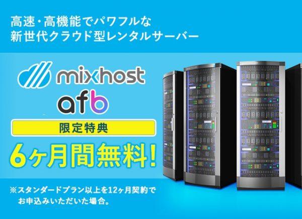 afb経由でMixHostを本契約すると6ヶ月無料!