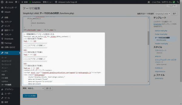 修正したコピペ用コードを、「function.php」にコピペ