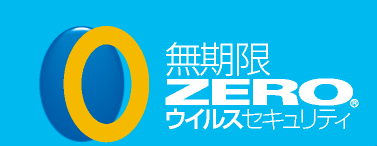 ZEROウイルスセキュリティ