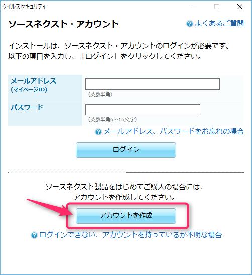 「アカウントを作成」をクリックして下さい。