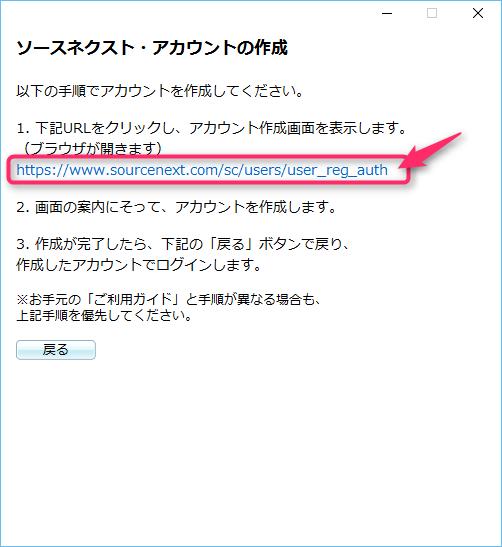 表示されたURLをクリックして、アカウント作成画面へ移動して下さい。
