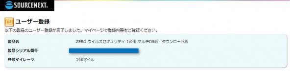 ユーザー登録が完了しました。