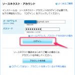 登録したメールアドレス、パスワードを入力して「ログイン」をクリックして下さい。