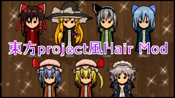 東方project風Hair