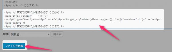 記述を追加して「ファイルを更新」をクリックして下さい。