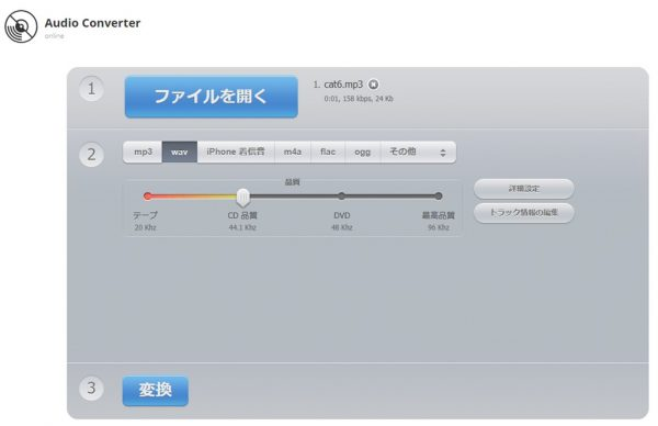 音声ファイルを変換