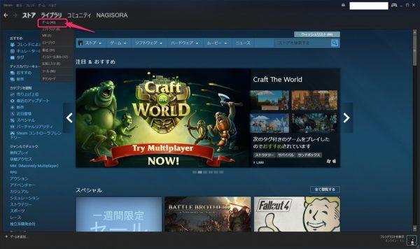 「ライブラリ」から「ゲーム」をクリックしてください