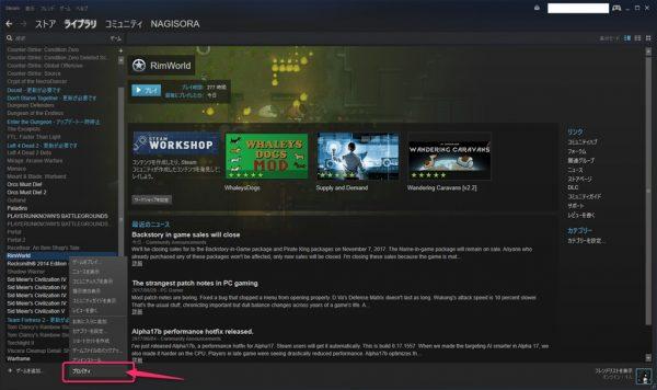 RimWorldで右クリックして、メニューから「プロパティ」をクリック