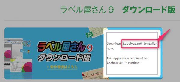 「Labelyasan9 Installer」をクリックする