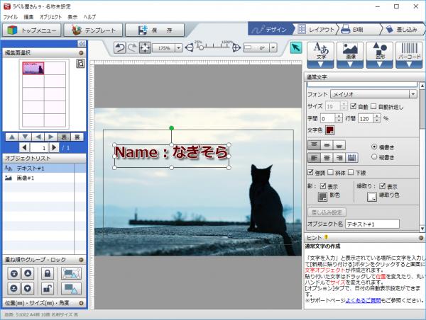 右側のメニューで、フォント、サイズ、太字(強調)、影、の設定ができる