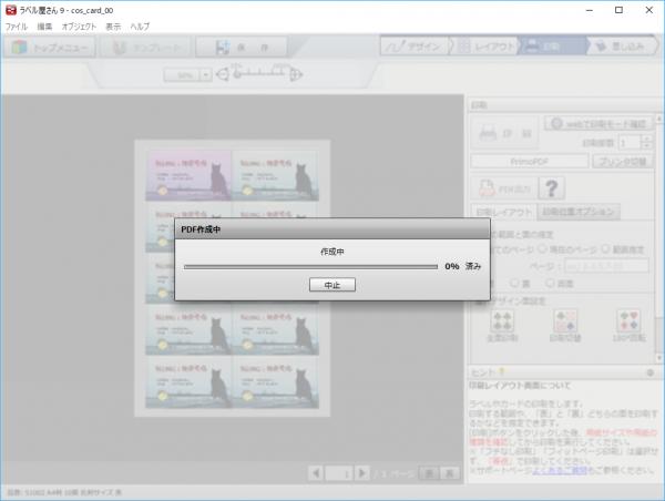 PDF作成中になります。