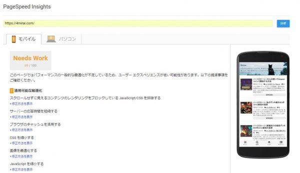 「LiteSpeed Cacheなし」モバイルスコア