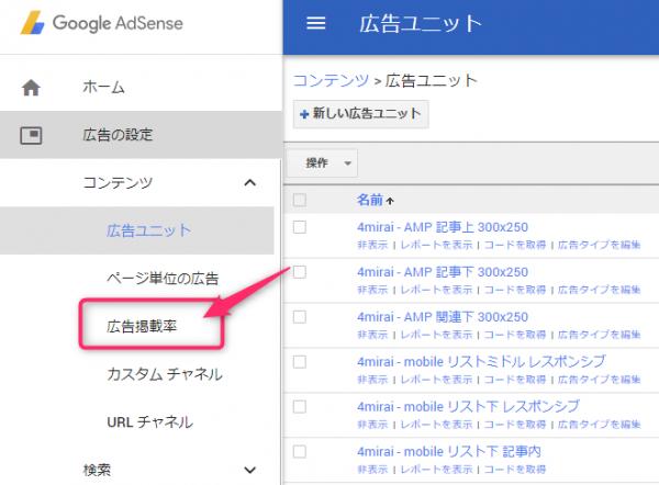 アドセンスにログインして、「広告の設定」→「広告掲載率」の順にクリック