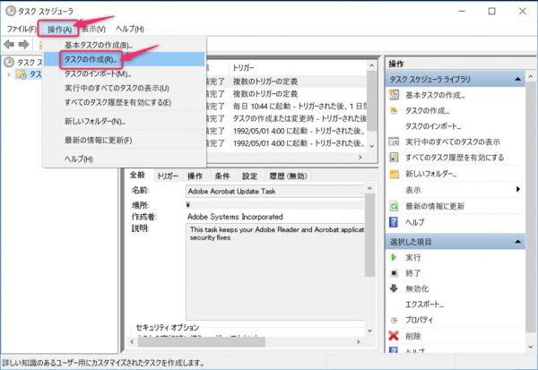 「操作」→「タスクの作成」をクリックしてください。