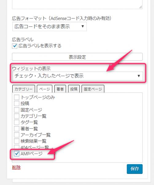 「チェック・入力したページで表示」を選択 、「AMPページ」をチェック