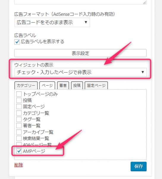 「チェック・入力したページで非表示」、「AMPページ」をチェック