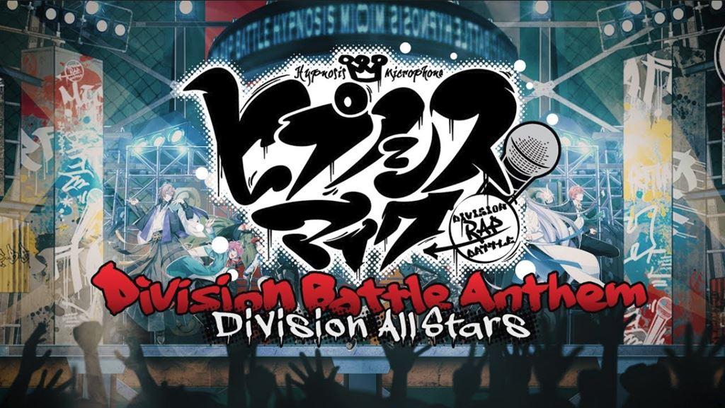 Division All Stars