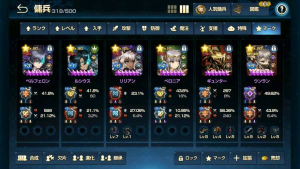 ワールドボス使用キャラクター1