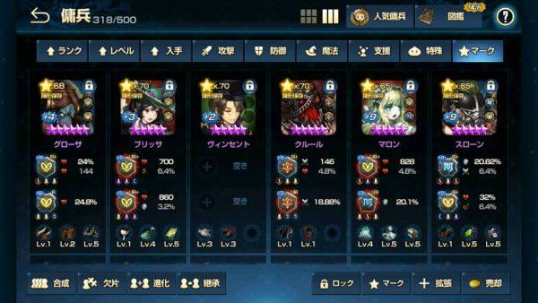 ワールドボス使用キャラクター3