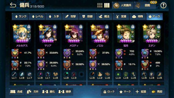ワールドボス使用キャラクター4