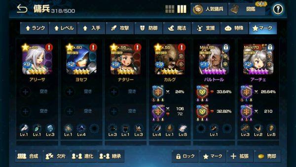 ワールドボス使用キャラクター6