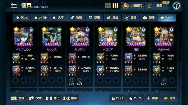 プレイ開始55日目:クリスタルⅢ_キャラ1