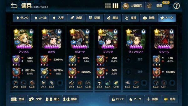 プレイ開始55日目:クリスタルⅢ_キャラ3