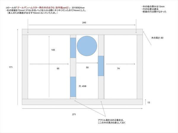 ハムスター巣箱の設計図
