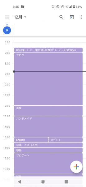 Googleカレンダーでルーティン